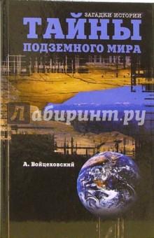 Тайны подземного мира - Алим Войцеховский