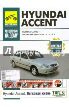 Hyundai Accent: Руководство по эксплуатации, техническому обслуживанию и ремонту