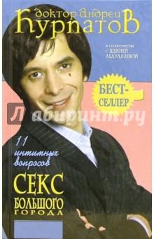 Андрей Курпатов  Книги автора