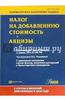 Комментарий (постатейный) к главам 21-22 Налог на добавленную стоимость и Акцизы НК РФ - Нечипорчук, Чамкина