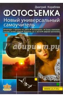 Фотосъемка. Новый универсальный самоучитель - Дмитрий Кораблев