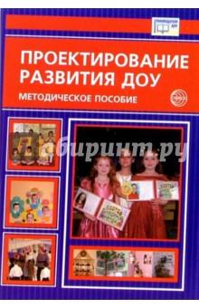 Проектирование развития ДОУ. Методическое пособие - Кузнецова, Романова, Гнедова