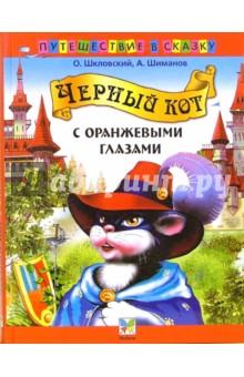 Черный кот с оранжевыми глазами - Шкловский, Шиманов