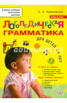 Логопедическая грамматика для малышей. Пособие для занятий с детьми 2-4 лет - Ольга Новиковская
