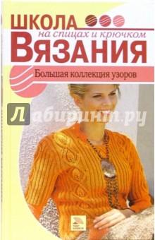 Большая коллекция узоров - Елена Трибис
