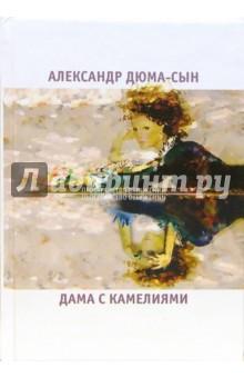 Дама с камелиями - Александр Дюма