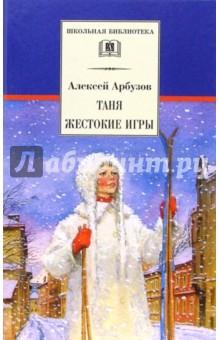 Таня. Жестокие игры - Алексей Арбузов