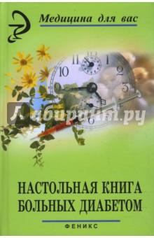 Настольная книга больных диабетом - И.В. Брусенская