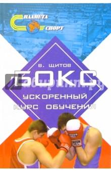 Бокс. Ускоренный курс обучения - Валерий Щитов