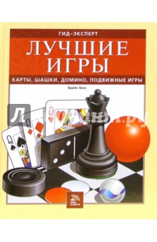 Лучшие игры. Карты, шашки, домино, подвижные игры - Брайн Бенс
