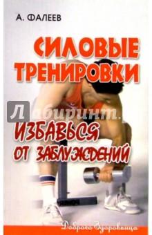 Силовые тренировки. Избавься от заблуждений - Алексей Фалеев