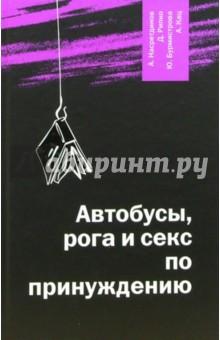 Автобусы, рога и секс по принуждению - Насретдинов, Рипко