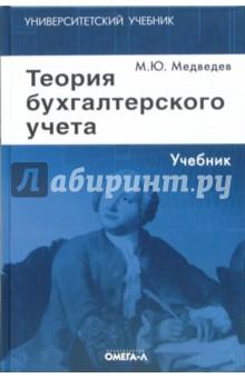 Теория бухгалтерского учета: учебник - Михаил Медведев