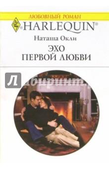 Эхо первой любви: Роман (1338) - Наташа Окли