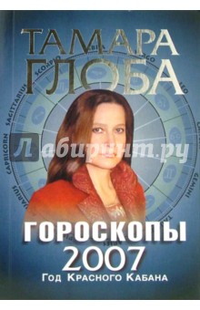 Гороскопы на 2007 год - Тамара Глоба