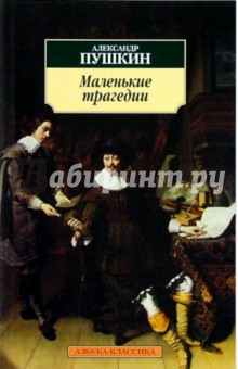 Маленькие трагедии - Александр Пушкин