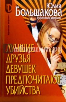 Лучшие друзья девушек предпочитают убийства: Роман - Юлия Большакова