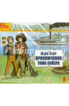 Купить аудиокнигу: Марк Твен. Приключения Тома Сойера (CDmp3, читает Михаил Росляков, на диске)