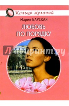 Любовь по порядку - Мария Барская