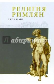 Религия римлян - Джон Шайд