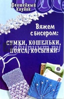Вяжем с бисером: сумки, кошельки, пояса, косынки - Людмила Семенова