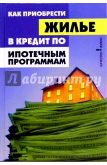 Как приобрести жилье в кредит по ипотечным программам? - Багаев, Багаева