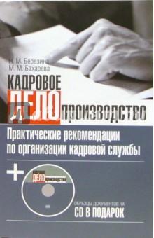 Кадровое делопроизводство. Практические рекомендации по организации кадровой службы (+CD) - Березина, Бахарева