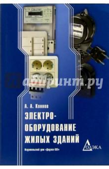 Электрооборудование жилых зданий - Алексей Коннов