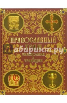 Православный храм. Символика и традиции - Валентина Колесникова