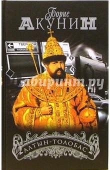 Алтын - толобас - Борис Акунин