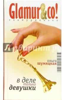 В деле только девушки: Роман - Ольга Шумяцкая