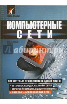Компьютерные СЕТИ - Александр Заика