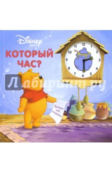 Который час? Винни приглашает тебя на праздник - Хэлли Маршалл