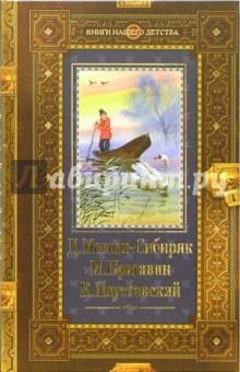 Рассказы и сказки. Кладовая солнца - Мамин-Сибиряк, Паустовский, Пришвин