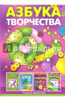 Азбука творчества: Учебно-методическое пособие - Грушина, Лыкова