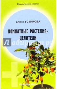 Комнатные растения - целители - Елена Устинова