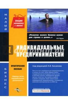 Индивидуальные предприниматели: Практическое пособие - Антон Касьянов