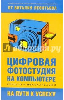 Цифровая фотостудия на компьютере - Леонтьев, Прокошев