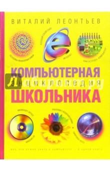 Компьютерная энциклопедия школьника - Виталий Леонтьев