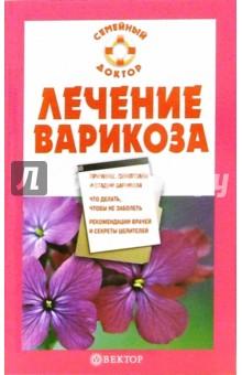 Лечение варикоза - Ирина Малышева