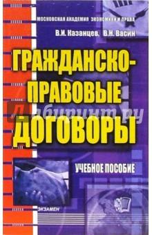 Гражданско-правовые договоры: учебное пособие для вузов - Казанцев, Васин