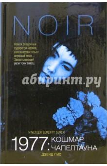 1977: Кошмар Чапелтауна: Роман - Дэвид Пис