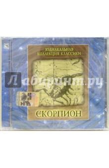 CD. Скорпион