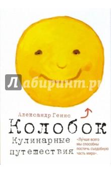 Колобок. Кулинарные путешествия - Александр Генис