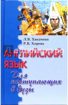 решебник английского языка для вузов