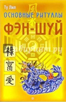 Основные ритуалы Фэн-шуй - Ту Лил изображение обложки