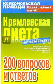 Кремлевская диета от Евгения Черных. 200 вопросов и ответов - Евгений Черных