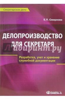 Делопроизводство для секретаря - Елена Смирнова