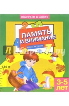Память и внимание-1. Для детей 3-5 лет (884)