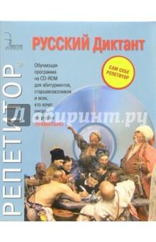 Русский Диктант: CD-ROM + книга